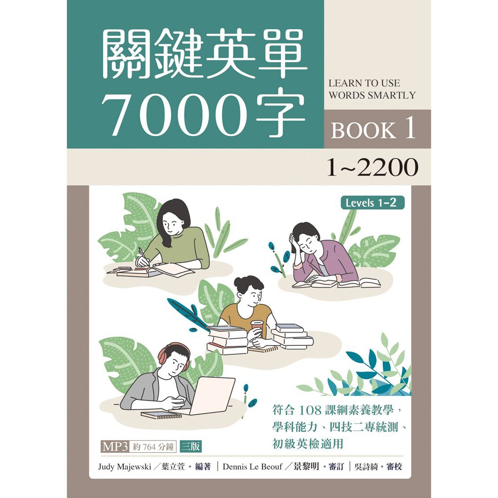 關鍵英單7000字 Book 1:1-2200 【三版】(16K+764分鐘 MP3)<啃書>