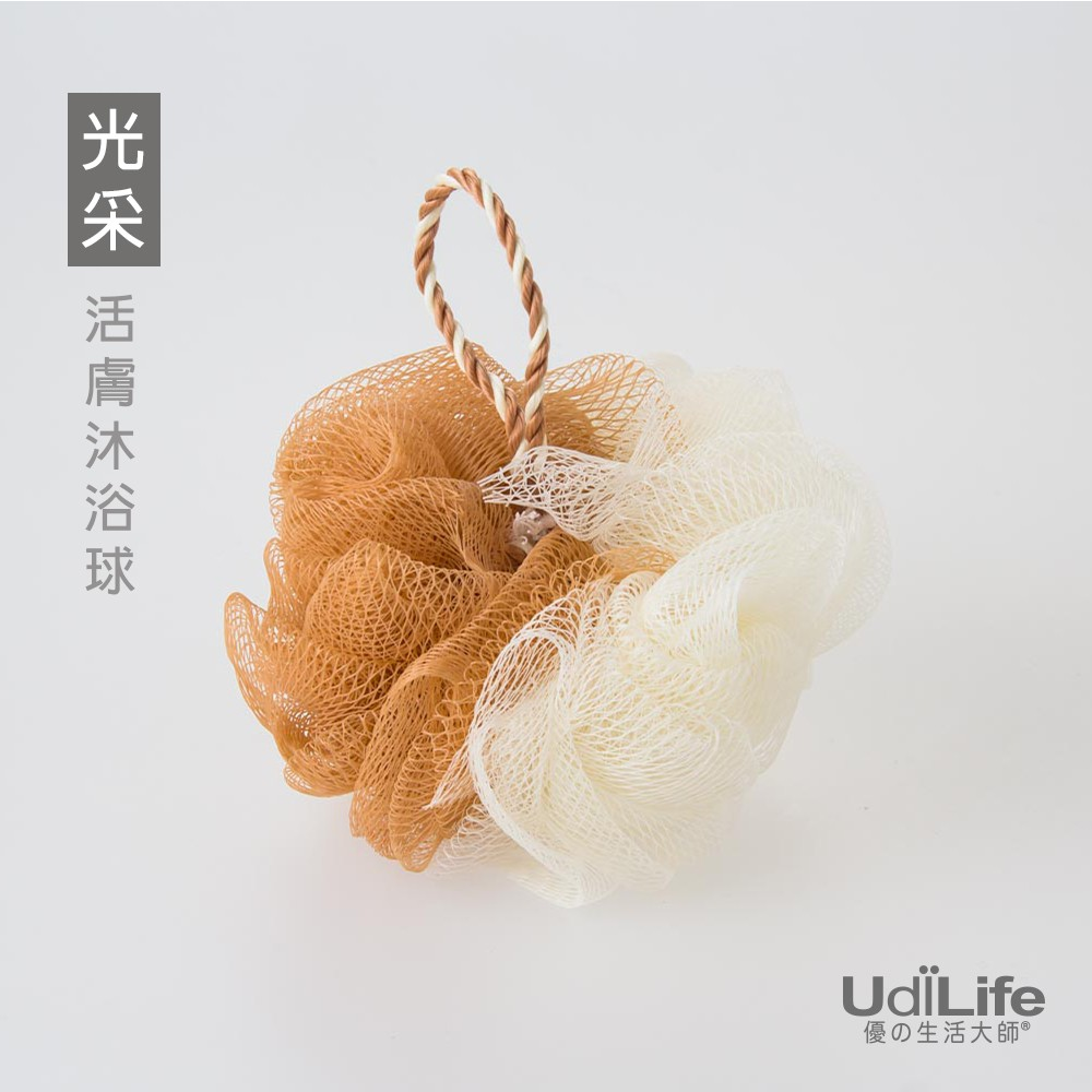 UdiLife 生活大師 光采活膚沐浴球 1入