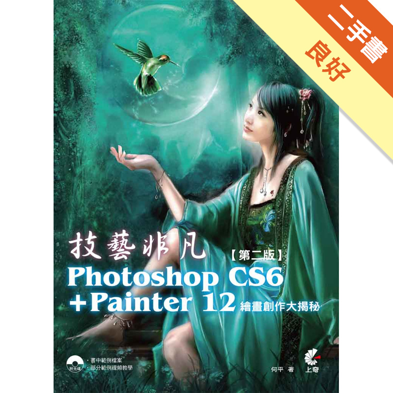 技藝非凡:Photoshop CS6 + Painter 12繪畫創作大揭秘(第二版)[二手書_良好]11311485665