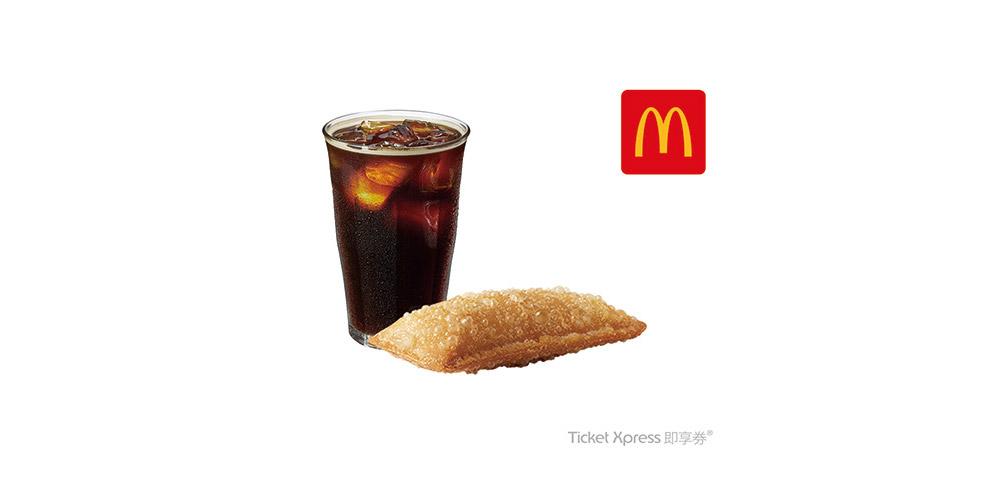 麥當勞蘋果派+特選黑咖啡(冰)即享券