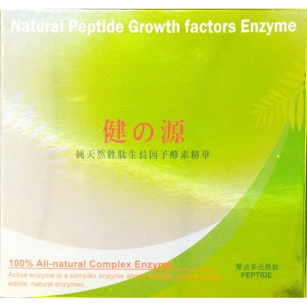 健之源(50包/盒) 綜合酵素