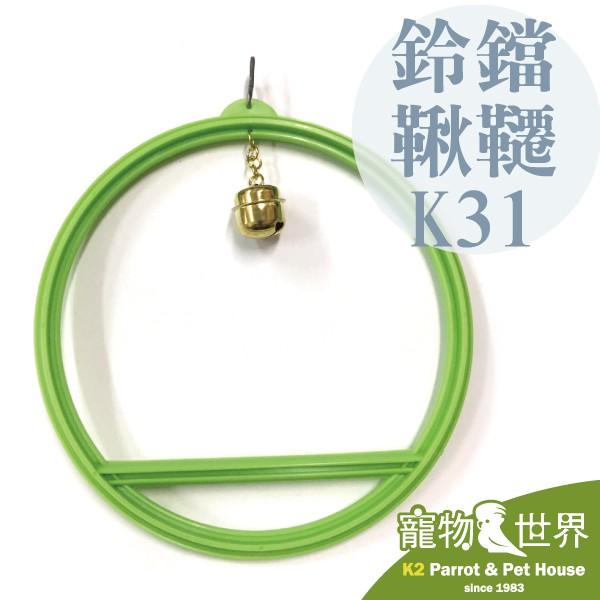 日本小林 鈴鐺鞦韆K31 鞦韆 鳥用玩具 虎皮 小鸚牡丹 文鳥《寵物鳥世界》JP112