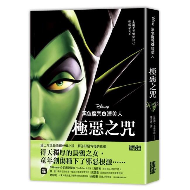 黑色魔咒(4)睡美人:極惡之咒 (Mistress of All Evil)