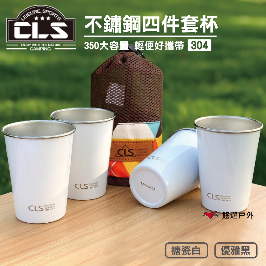 CLS 戶外304不鏽鋼4件套杯  啤酒杯 登山水杯 茶杯