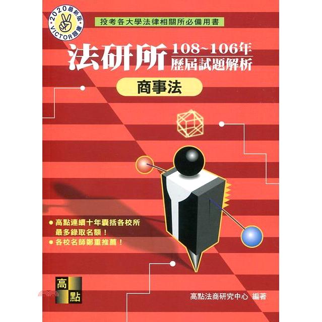 《高點文化》法研所109~107年歷屆試題解析:商事法[9折]