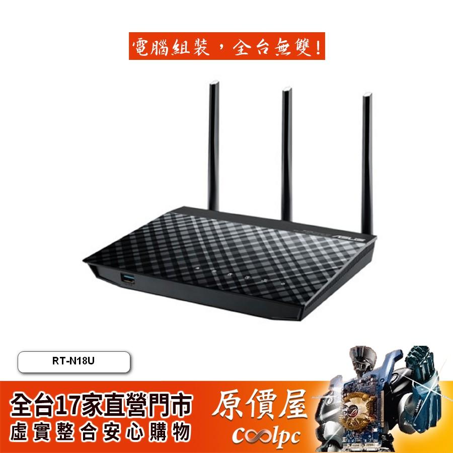 ASUS華碩 RT-N18U【600M】3dBi /4*網路連接埠/U3/U2/Broadcom/三年保/路由器/原價屋
