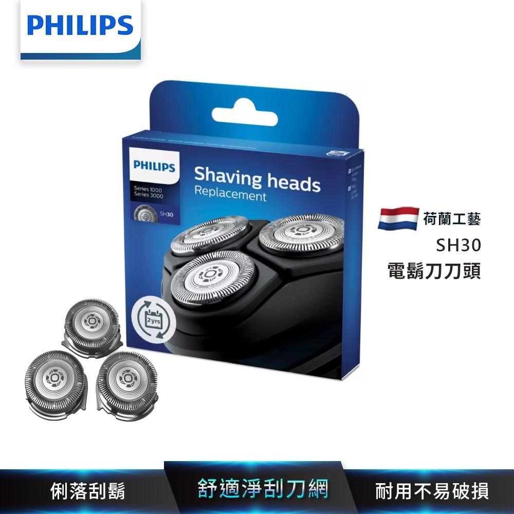 Philips 飛利浦 刮鬍刀/電鬍刀刀頭 SH30