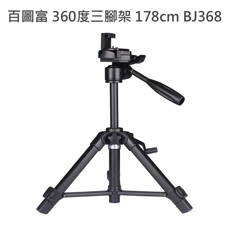 BTF 百圖富 360度雲台手機夾三腳架 (6節) 178cm BJ368 廠商直送