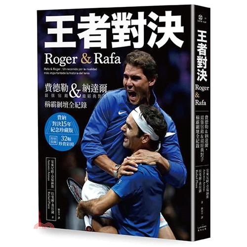 王者對決,Roger & Rafa:費德勒&納達爾,最強宿敵&最經典對手稱霸網壇全紀錄【紀念珍藏版】[79折]