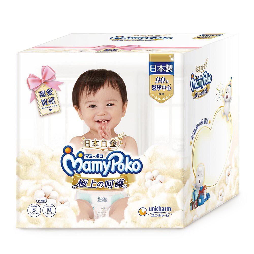 滿意寶寶 Mamy Poko 極上呵護尿布/紙尿褲-寵愛賀禮 (S60x2+M62x1)