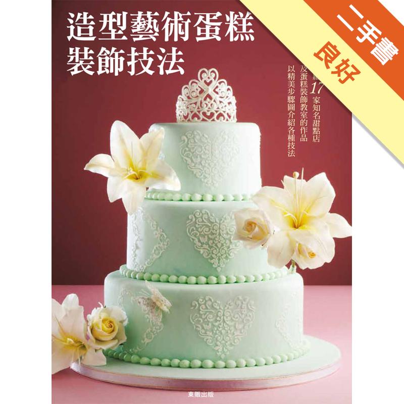 造型藝術蛋糕裝飾技法[二手書_良好]6393
