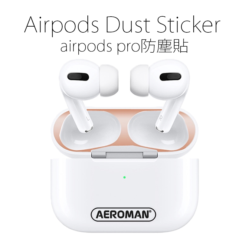 蘋果 airpods pro 防塵貼 充電盒內蓋 適用 2代無線版有線版 1代 可防金屬粉塵 灰塵