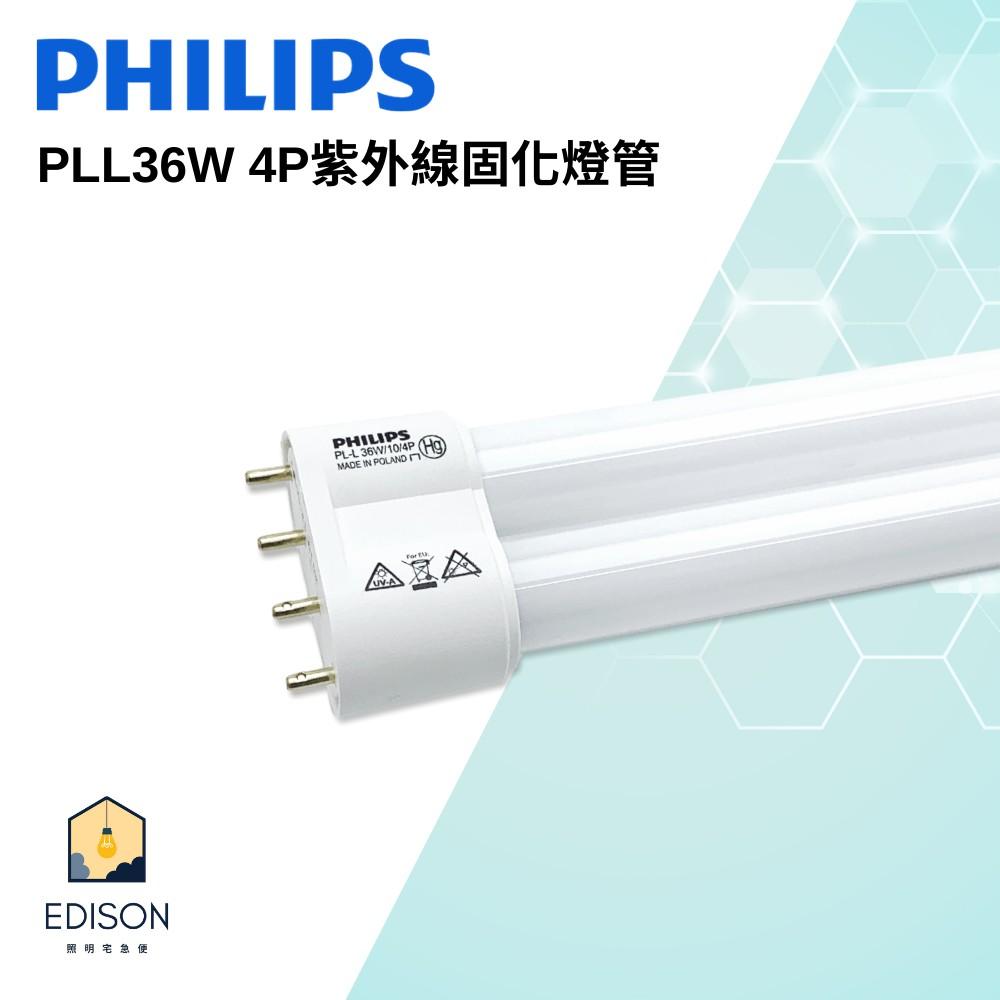 PHILIPS PL-L 36W / 10 / 4P 36W 紫外線固化燈管 照光 燈管 波蘭製