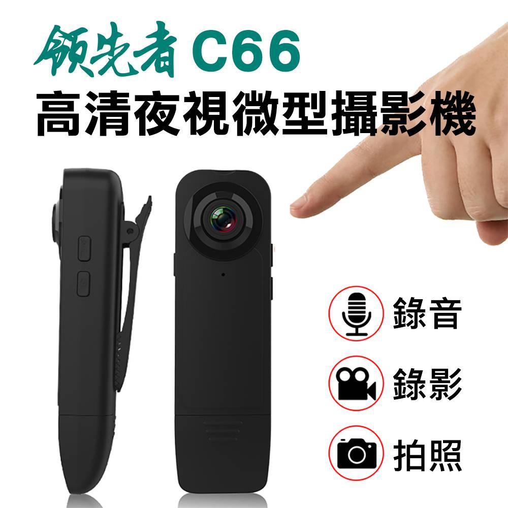 領先者C66 高清1080P紅外夜視微型攝影機 高清針孔攝影機