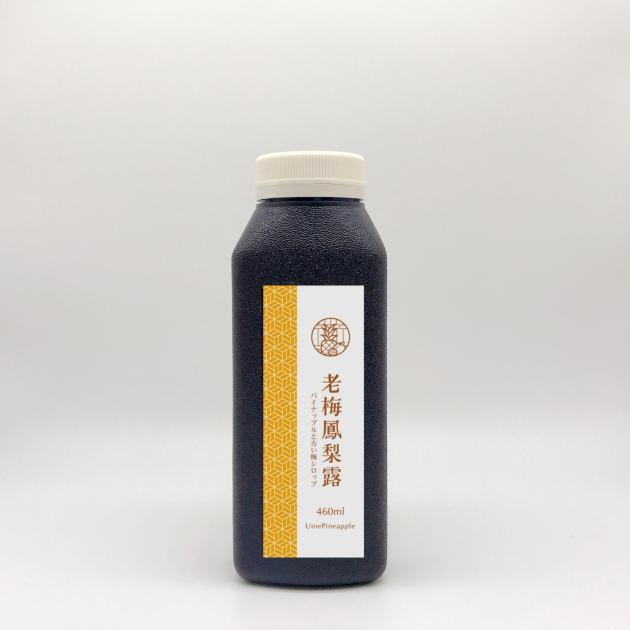 元梅屋 老梅鳳梨露460ml [JENPIN饌]