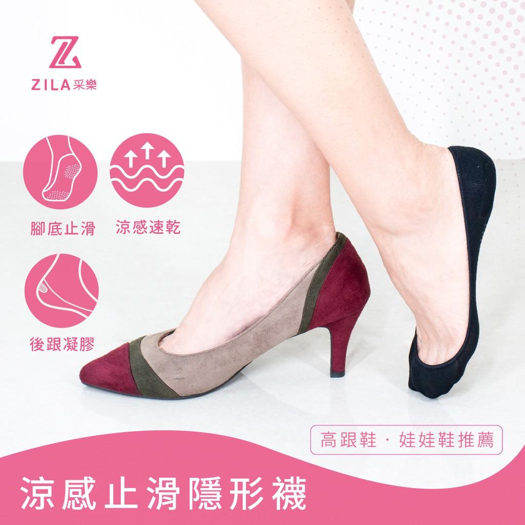 【ZILA】涼感超低口隱形襪|腳底止滑|高跟鞋必備(共4色)