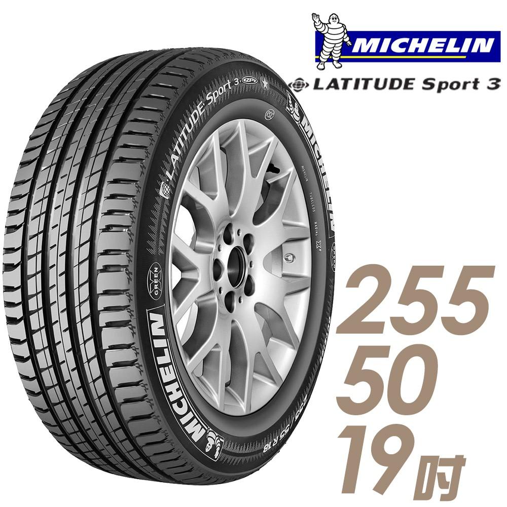 【米其林】 LAT-SPORT3(2355519 X2 2555019 X2) 四入組-買四條輪胎再送3D定位 車麗屋