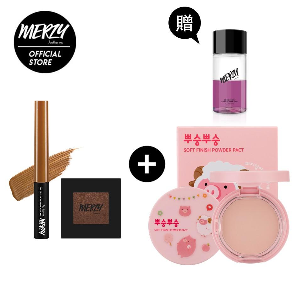 [MERZY] 染眉膏 + 單色眼影 + 雙贈品組合(MEFACTORY控油粉餅+MERZY迷你卸妝液)