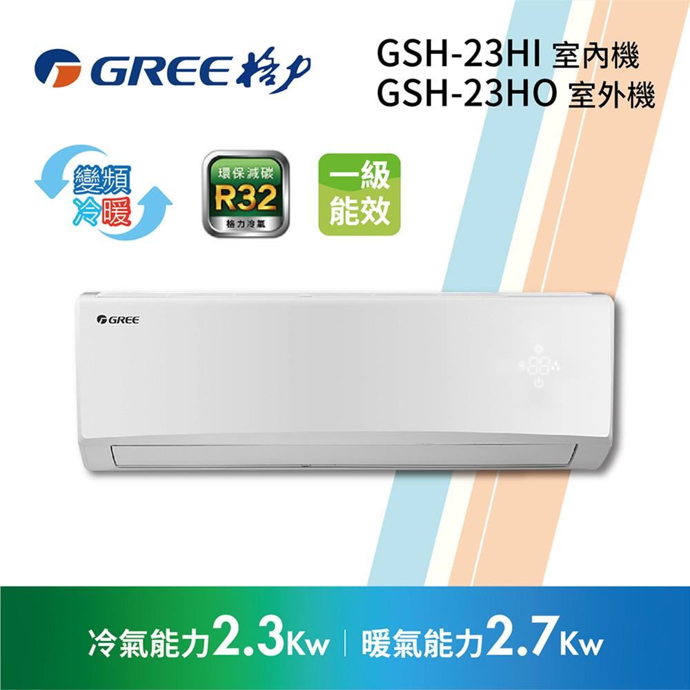 GREE 格力 GSH-23HI + GSH-23HO 變頻冷暖冷氣 (含標準安裝)  3坪 旗艦系列