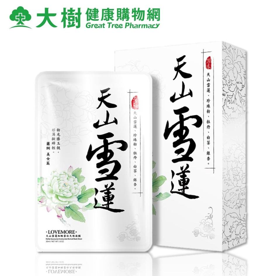 豐台灣 天山雪蓮細緻雪白天絲面膜 (5入/盒) 大樹