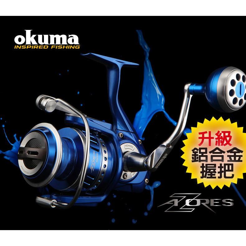 OKUMA-阿諾 AZORES 強力紡車式捲線器 鋁合金握丸