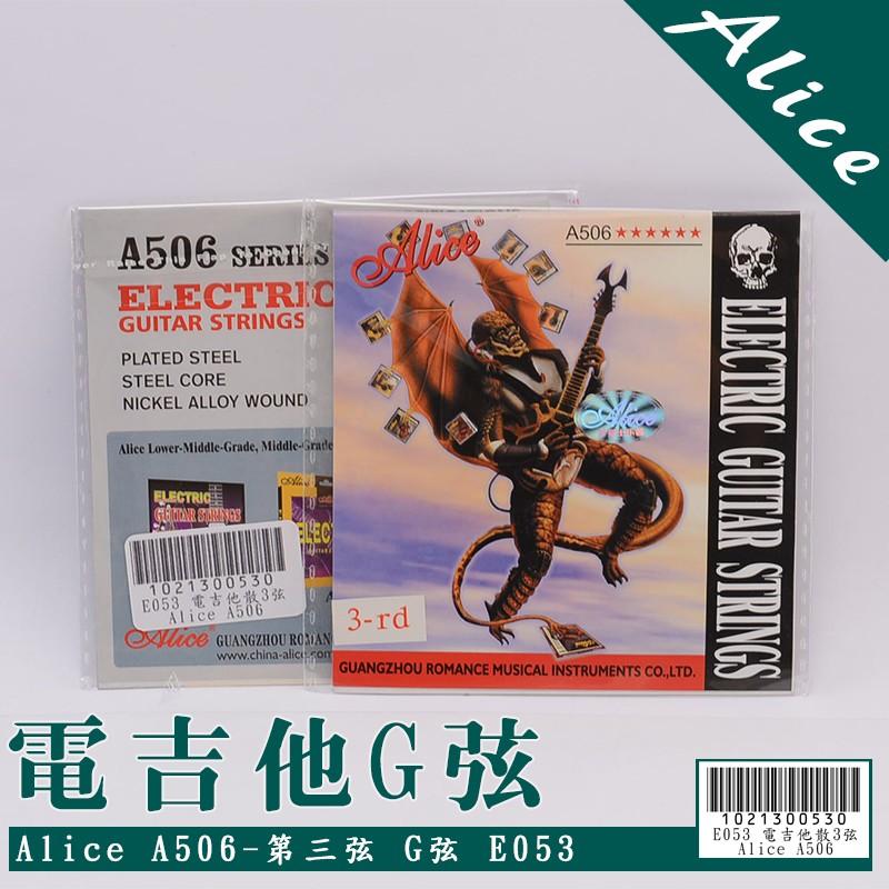 【嘟嘟牛奶糖】電吉他專用Alice A506第三弦3G 現貨供應15元/條 *買五送一* E053