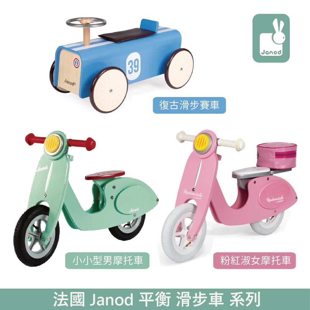 法國 Janod 平衡滑步車系列 多款可選