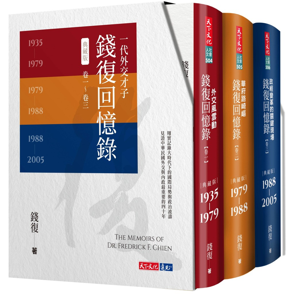 天下文化 錢復回憶錄典藏版.卷一~卷三 共3冊 錢復 繁體中文 全新