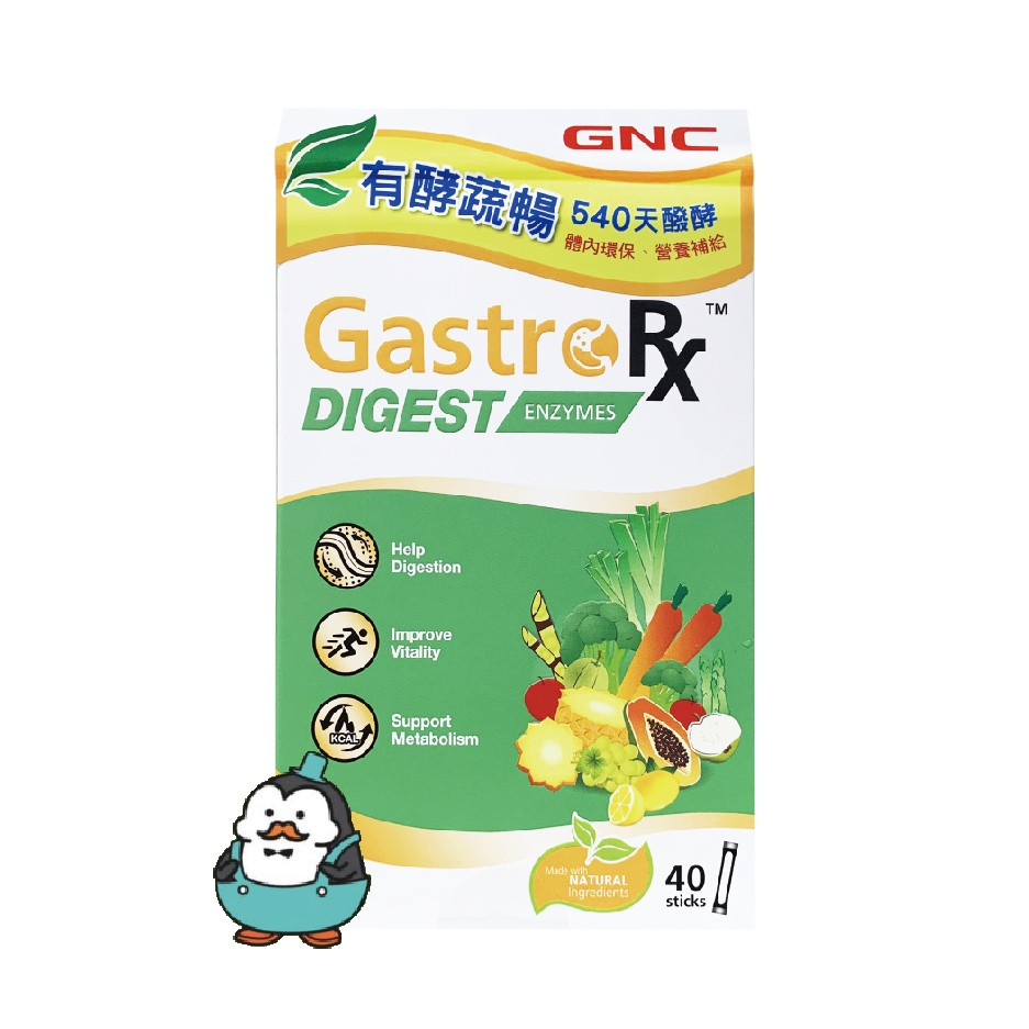 GNC 健安喜 LAC 蔬果酵素精華 40包/盒 消化酵素