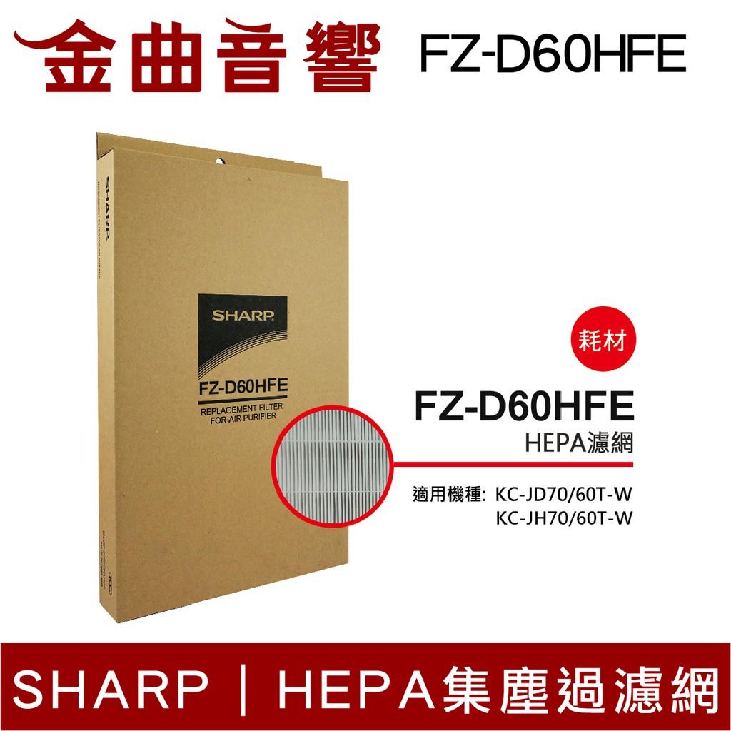 SHARP 夏普 FZ-D60HFE 活性碳過濾網 適用KC-JD60T-W | 金曲音響