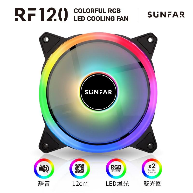 SUNFAR RF120 ARGB RGB 散熱 風扇 散熱 環繞型LED 雙光圈 低噪音