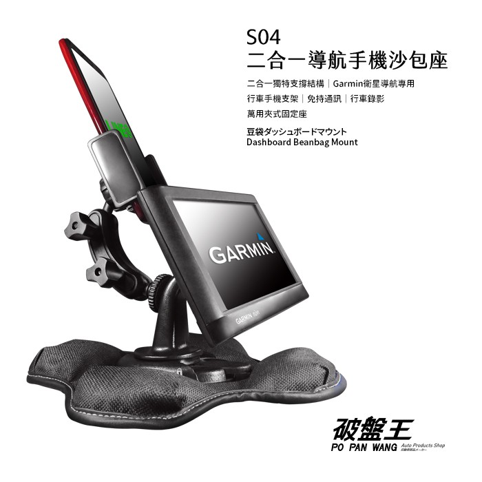 S04 GARMIN導航搭配手機架 2合1 沙包座 車架 導航架 固定架 GPS底座 GPS沙包座