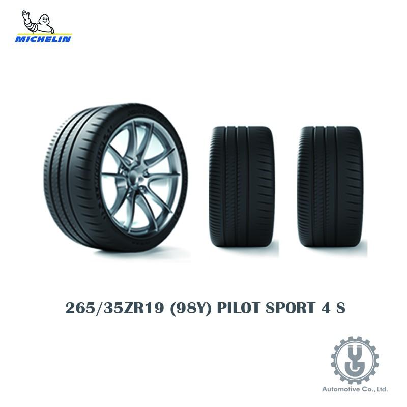 Michelin 米其林輪胎 265/35ZR19 (98Y) PILOT SPORT 4 S 全新空運【YGAUTO】