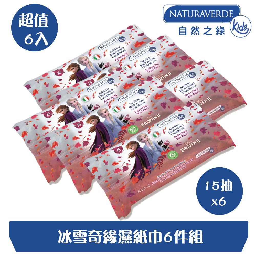 【自然之綠】 冰雪奇緣濕紙巾6入組(15抽/包)