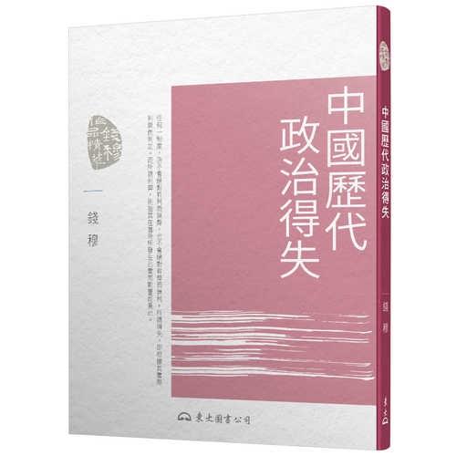 中國歷代政治得失(5版)
