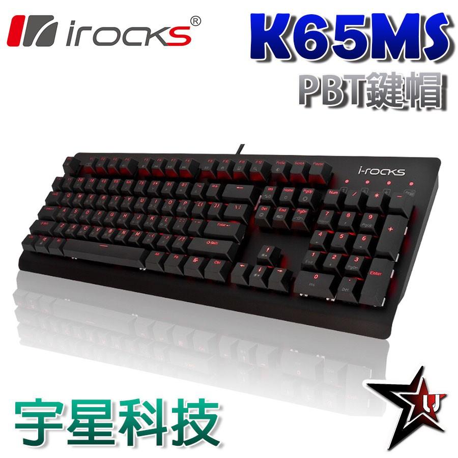 iRocks K65MS PBT鍵帽CHERRY 青 紅 茶軸 黑蓋紅光 機械鍵盤 宇星科技