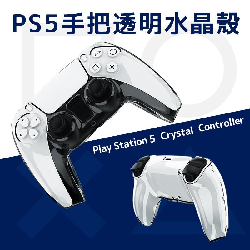 PlayStation 5 PS5 手把 透明 水晶殼 保護殼 透明殼 防刮傷 耐髒 耐輕震耐撞 周邊 配件 搖桿