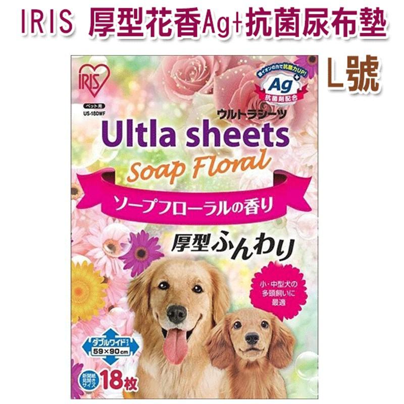 IRIS 厚型花香Ag+抗菌尿布墊 L號(US-18DWF) 59x90cm 18入