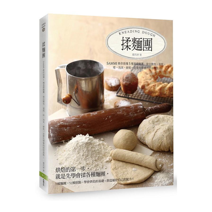 揉麵團:Sammi教你搞懂5種基礎麵團,做出麵包、蛋糕、塔、泡芙、餅乾一定要先學會的烘焙糕點!(2版)