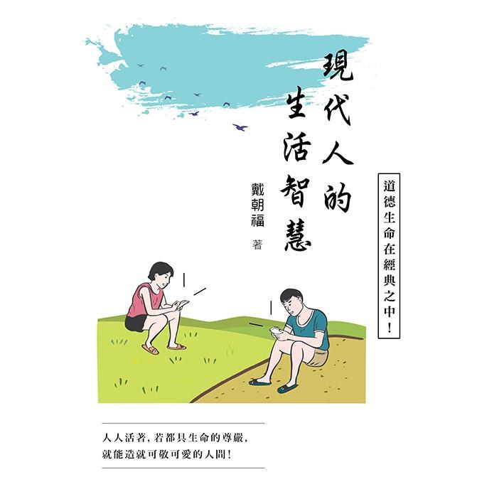 現代人的生活智慧 /戴朝福