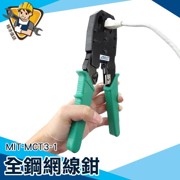 三用網線鉗 網路端子鉗 水晶頭電話線壓線鉗 剝線鉗 全鋼網路鉗 3合1 MIT-MCT3-1