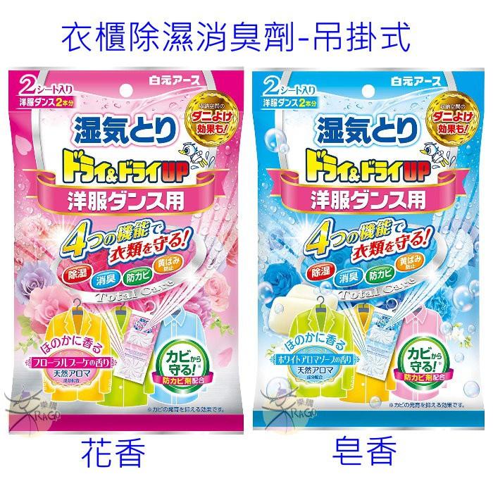 白元 衣櫃除濕消臭劑 【樂購RAGO】 日本製