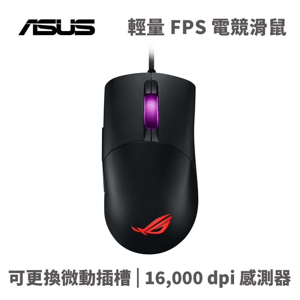 華碩 ROG Keris 輕量 FPS 電競滑鼠-