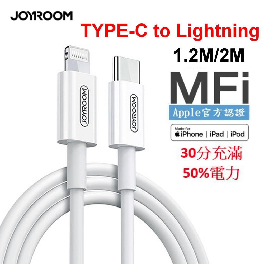 JOYROOM 本系列 S-M420 S-M421 MFI認證 PD快充線 Lightning充電線1.2M/2M