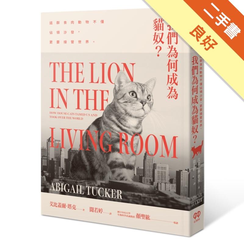 我們為何成為貓奴?這群食肉動物不僅佔領沙發,更要接管世界[二手書_良好]11311383903
