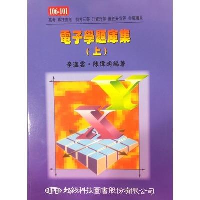 電子學題庫集(上)4/E