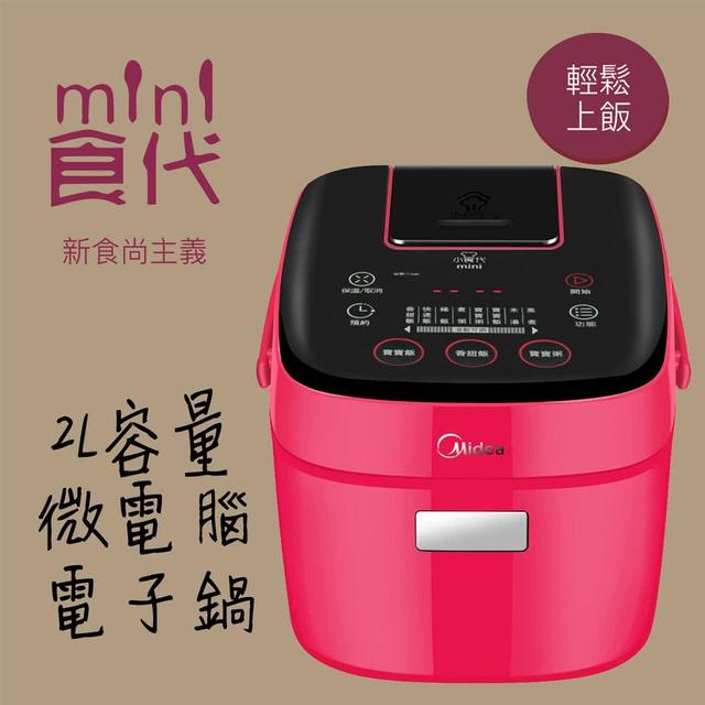 【美的 Midea】Mini食代2L容量微電腦電子鍋