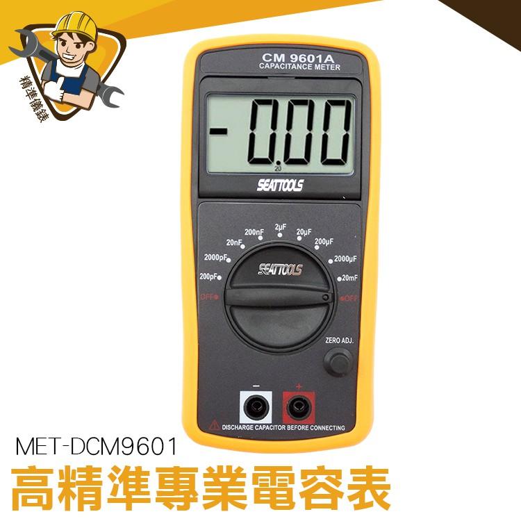 【精準儀錶】電容表 MET-DCM9601 數字電容表 可立式 低壓指示 數轉換器 液晶顯示