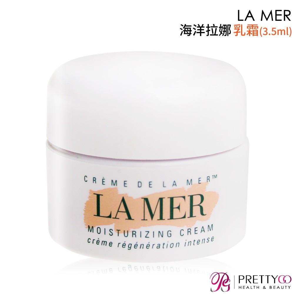 LA MER 海洋拉娜 乳霜(3.5ml)  廠商直送 現貨