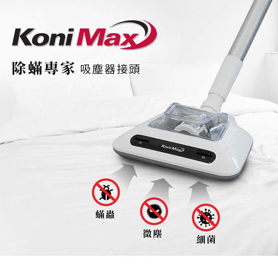 韓國KoniMax 塵蟎專用吸塵器接頭 濾網濾心濾芯可過濾微塵微粒子可水洗環保實用除蟎專家